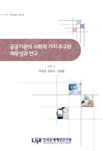 연구보고서 20-18 공공기관의 사회적 가치 추구와 재무성과 연구 cover image