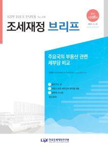 [KIPF 조세재정 브리프 통권 제108호] 주요국의 부동산 관련 세부담 비교 cover image