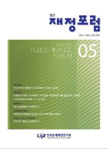 재정포럼 2021년 5월호(제299호) cover image