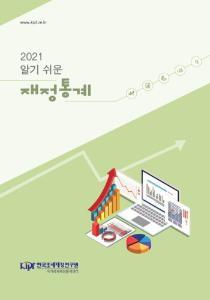 알기 쉬운 재정통계 2021 cover image