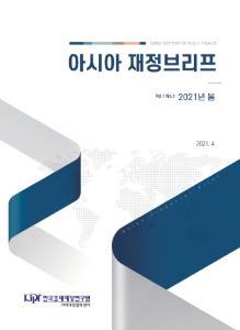 아시아 재정브리프 2021년 봄 cover image