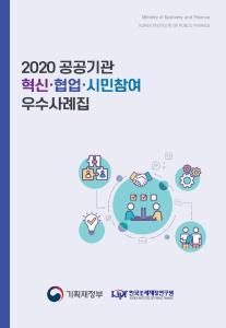 2020 공공기관 혁신·협업·시민참여 우수사례집 cover image