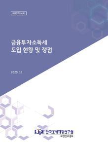 [세법연구 20-08] 금융투자소득세 도입 현황 및 쟁점 cover image