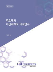 [세법연구20-09] 주요국의 가산세제도 비교연구 cover image