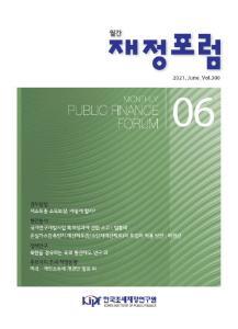 재정포럼 2021년 6월호(제300호) cover image