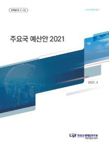 [정책분석 21-02] 주요국 예산안 2021 cover image