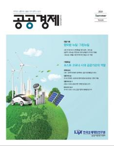 공공경제 Vol.06 cover image