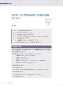 2021년 한국정부회계학회 춘계학술대회 결과보고 cover image