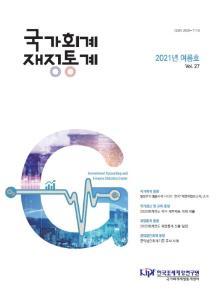 『국가회계재정통계』 2021년 여름호(Vol.27) cover image