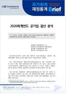 2020회계연도 공기업 결산 분석 cover image