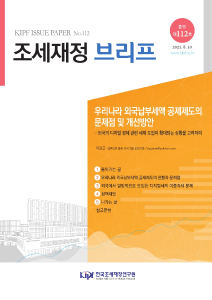 [KIPF 조세재정 브리프 통권 제112호] 우리나라 외국납부세액 공제제도의 문제점 및 개선방안 cover image