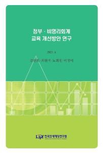 정부·비영리회계 교육 개선방안 연구 cover image