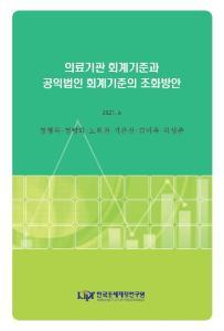 의료기관 회계기준과 공익법인 회계기준의 조화방안 cover image