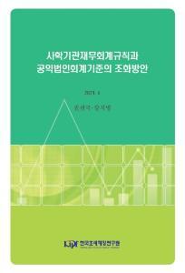 사학기관재무회계규칙과 공익법인회계기준의 조화방안 cover image