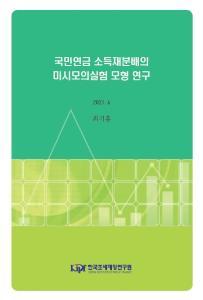 국민연금 소득재분배의 미시모의실험 모형 연구 cover image