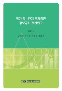 국가 장·단기 투자증권 정보공시 개선연구 cover image