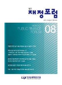 재정포럼 2021년 8월호(제302호) cover image