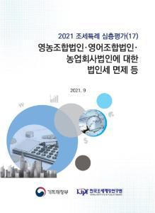 2021 조세특례 심층평가(17) 영농조합법인·영어조합법인·농업회사법인에 대한 법인세 면제 등 cover image