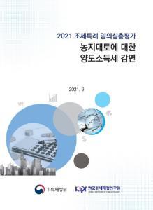 2021 조세특례 임의심층평가 농지대토에 대한 양도소득세 감면 cover image