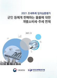 2021 조세특례 임의심층평가 군인 등에게 판매하는 물품에 대한 개별소비세·주세 면제 cover image