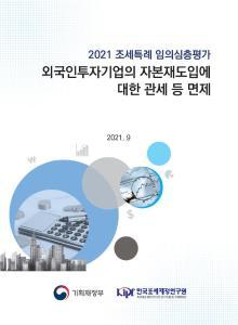 2021 조세특례 임의심층평가 외국인투자기업의 자본재도입에 대한 관세 등 면제 cover image