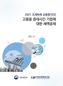 2021 조세특례 심층평가(3) 고용을 증대시킨 기업에 대한 세액공제 cover image