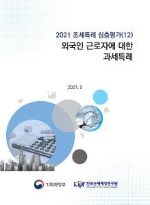 2021 조세특례 심층평가(12) 외국인 근로자에 대한 과세특례 cover image