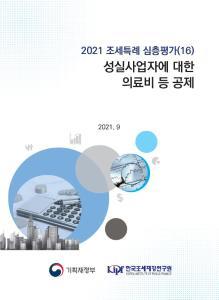 2021 조세특례 심층평가(16) 성실사업자에 대한 의료비 등 공제 cover image