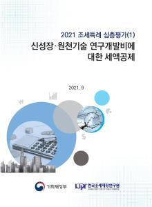 2021 조세특례 심층평가(1) 신성장·원천기술 연구개발비에 대한 세액공제 cover image