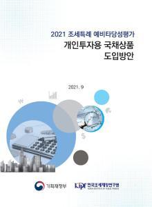 2021 조세특례 예비타당성평가 개인투자용 국채상품 도입방안 cover image
