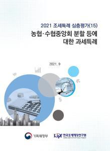 2021 조세특례 심층평가(15) 농협·수협중앙회 분할 등에 대한 과세특례 cover image