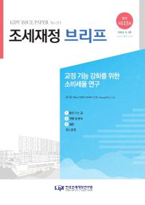[KIPF 조세재정 브리프 통권 제115호] 교정 기능 강화를 위한 소비세율 연구 cover image