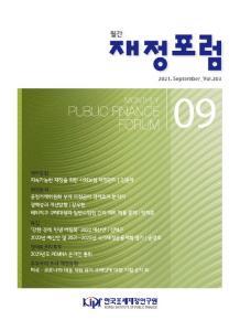 재정포럼 2021년 9월호(제303호) cover image