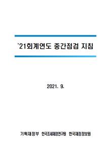 2021회계연도 중간점검 지침 cover image