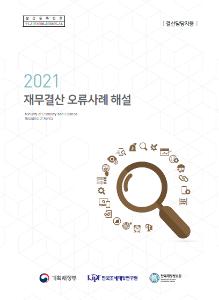 2021 재무결산 오류사례해설(결산담당자용) cover image