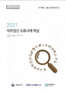 2021 재무결산 오류사례 해설(국유재산·물품 업무담당자용) cover image